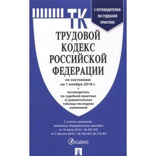 Трудовой кодекс РФ на 01.11.18 трудовой кодекс рф на 01 10 2018 г