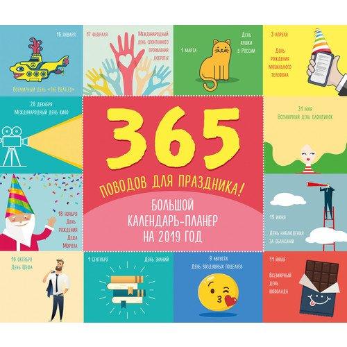 365 поводов для праздника! Большой календарь-планер на 2019 год