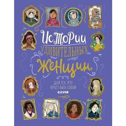 Истории удивительных женщин три карты усатой княгини истории о знаменитых русских женщинах