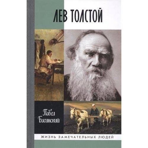 Лев Толстой. Свободный человек басинский п лев толстой свободный человек
