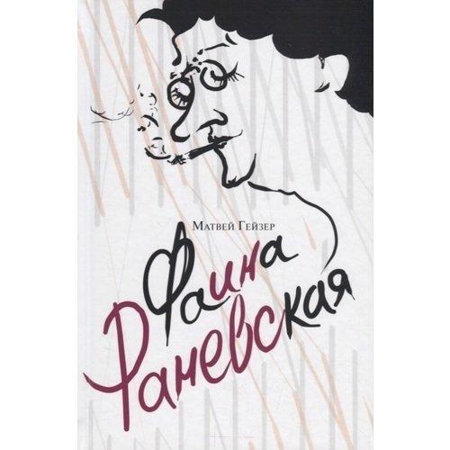 Фаина Раневская черепенчук в фаина раневская биография isbn 978 5 699 98924 9
