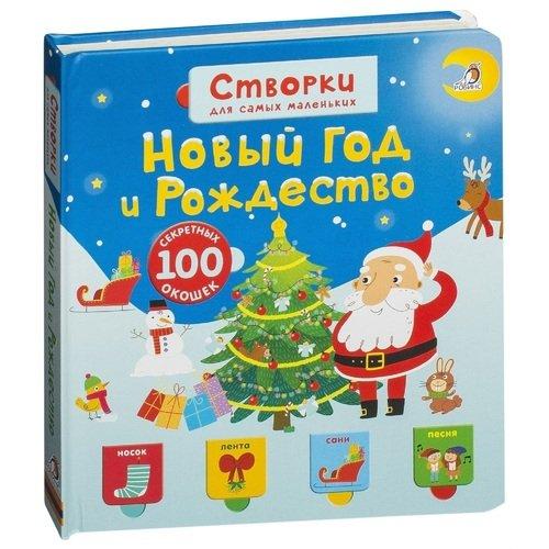 Купить Открой тайны для самых маленьких. Новый год и Рождество, Познавательная литература
