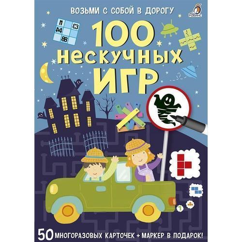 Асборн - карточки. 100 нескучных игр обучающая игра робинс асборн карточки 100 нескучных игр