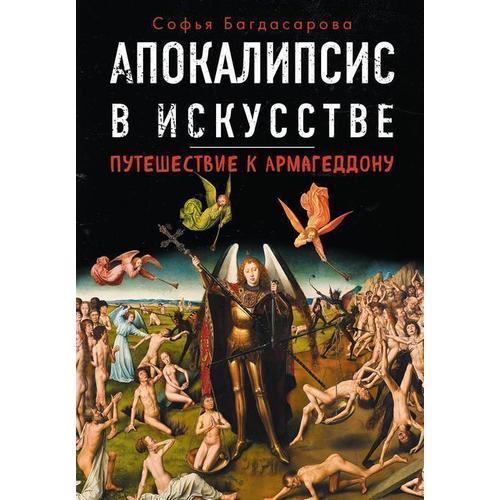Апокалипсис в искусстве. Путешествие к Армагеддону александр тау книга знаний малая книга пророчеств тау isbn 9785448372520
