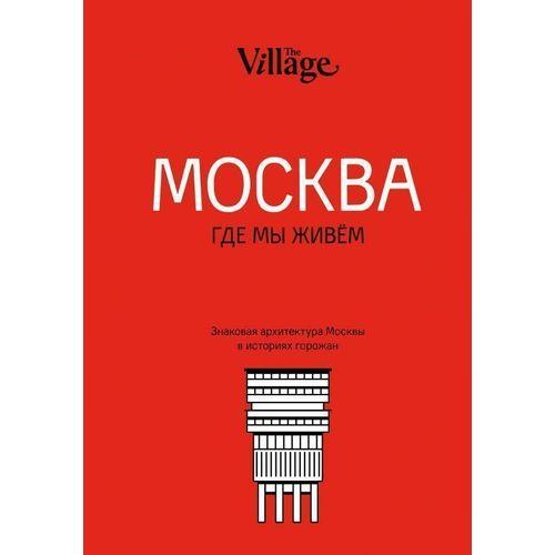 Книга «The Village. Москва, где мы живём» – купить по цене 780 руб ... 3e481e275e3