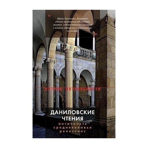 Даниловские чтения. Античность. Средневековье. Ренессанс: Сборник 1 цены