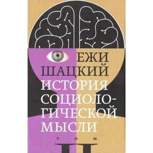История социологической мысли. Том 2 научное шоу сила мысли