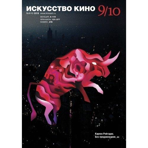 """Журнал """"Искусство кино"""" 9/10 2018"""