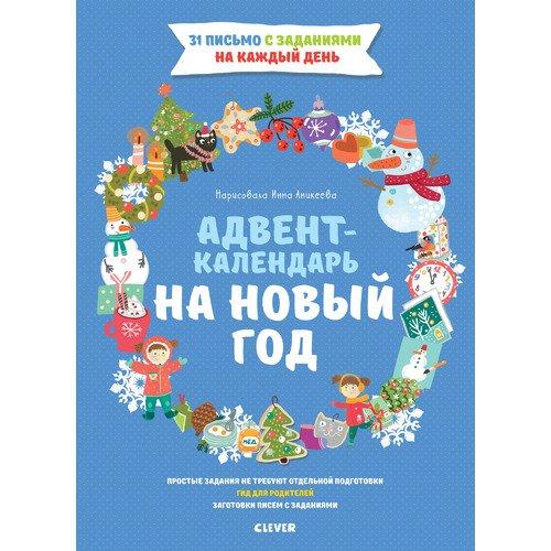 Купить Адвент-календарь на Новый год, Clever, Раскраски и рисовалки