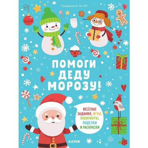 Помоги Деду Морозу!