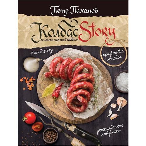Рецепты честной колбасы