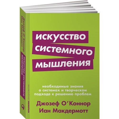 Искусство системного мышления: необходимые знания о системах и творческом подходе к решению проблем донелла х медоуз азбука системного мышления