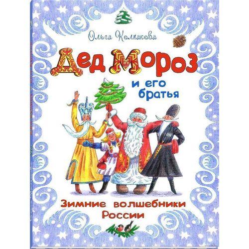 Дед Мороз и его братья национальный костюм