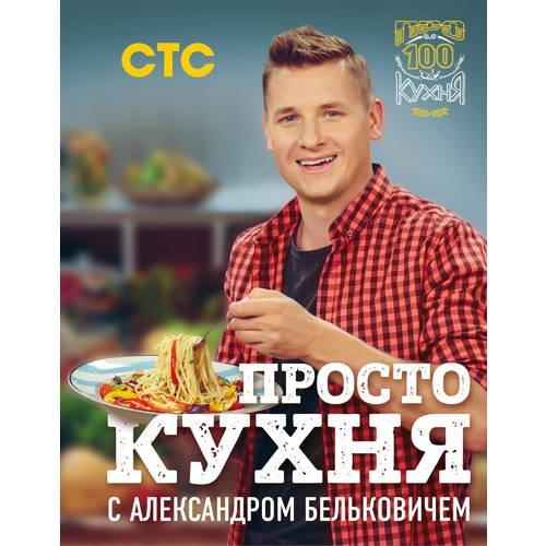 ПроСТО кухня с Александром Бельковичем белькович а просто кухня с александром бельковичем