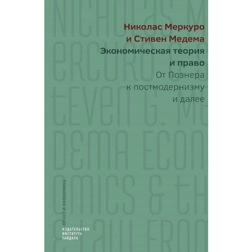 Экономическая теория и право: от Познера к постмодернизму и далее меркуро николас медема стивен экономическая теория и право от познера к постмодернизму и далее