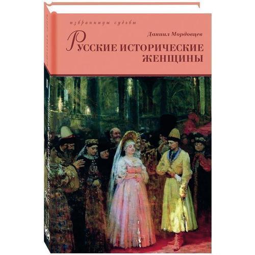 Русские исторические женщины. В 2 томах
