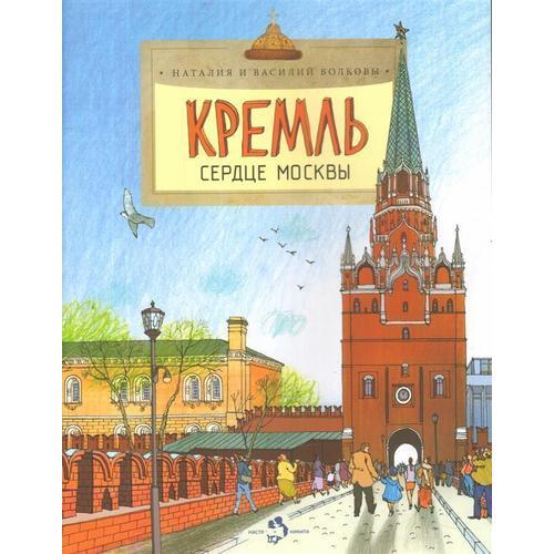 Кремль. Сердце Москвы printio московский кремль