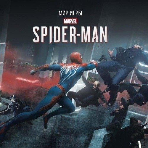 Мир игры Marvel Spider-Man фотообои marvel spider man 1 84х1 27 м