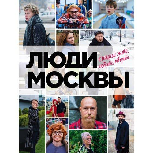 Люди Москвы. Спешим жить, любить, творить екатерина костина жить творить любить сборник женских историй сезон3