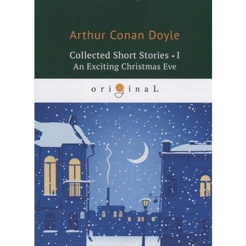 Collected Short Stories 1. An Exciting Christmas Eve doyle a c collected short stories 1 an exciting christmas eve коллекция рассказов 1 на англ яз doyle a c