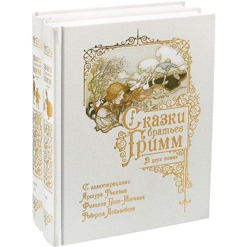 Купить Сказки братьев Гримм. Комплект из 2 книг, Художественная литература