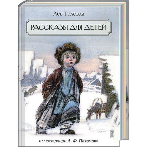 Купить Рассказы для детей, Художественная литература