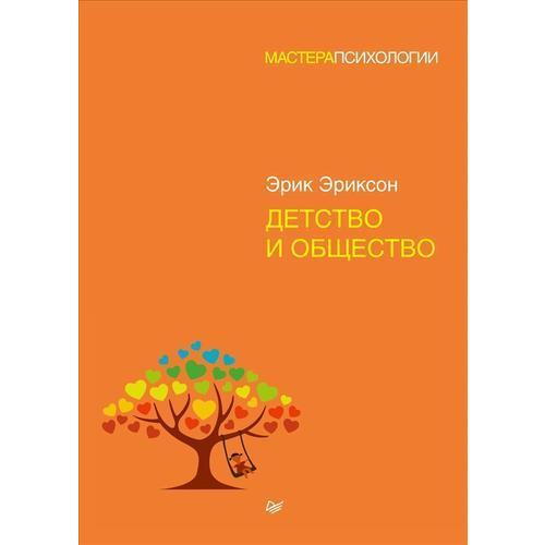 Детство и общество путилова е золотых ступенек ряд книга о детстве и книги детства
