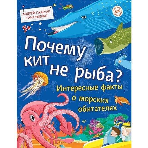 Почему кит не рыба? Интересные факты о морских обитателях гальчук а п почему кит не рыба интересные факты о морских обитателях 5