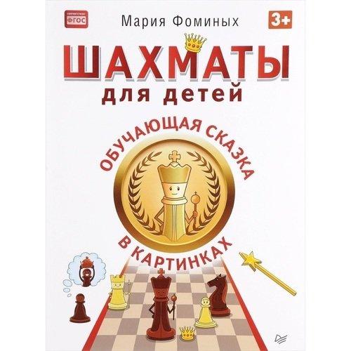 Купить Шахматы для детей. Обучающая сказка в картинках, Познавательная литература