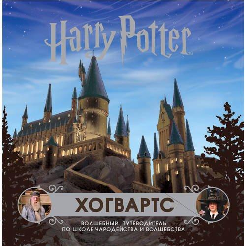 Хогвартс. Волшебный путеводитель по Школе Чародейства и Волшебства тарифный план