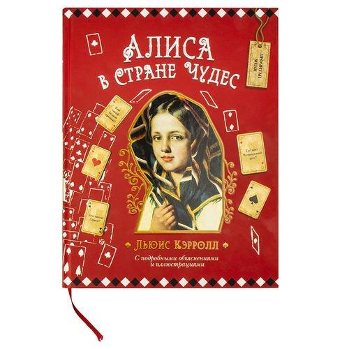 Алиса в Стране Чудес аст пресс книга для раскрашивания алиса в стране чудес