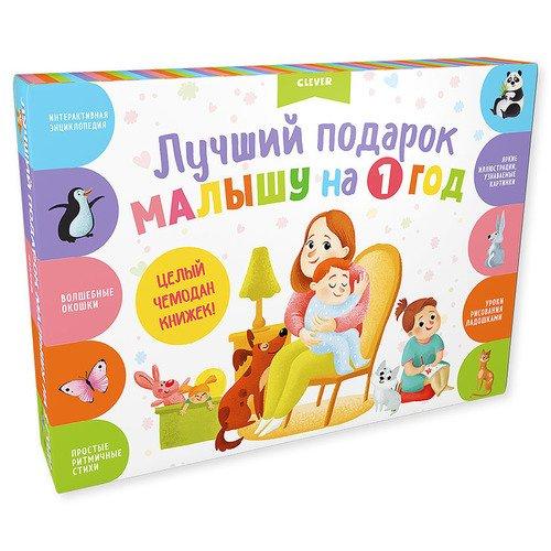 Купить Лучший подарок малышу на 1 год. Комплект из 4 книг, Познавательная литература