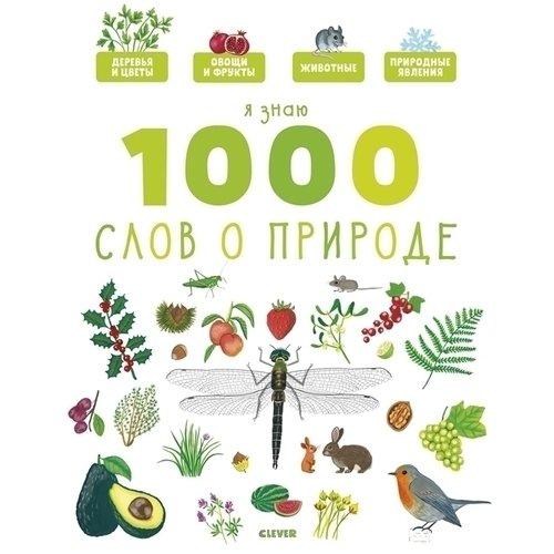 Купить Я знаю 1000 слов о природе, Познавательная литература