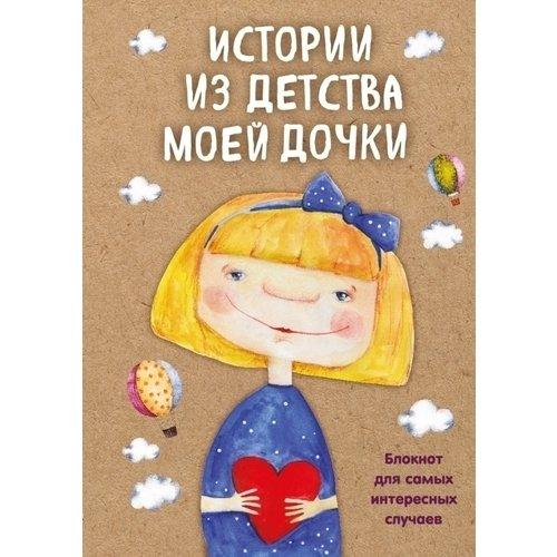 Истории из детства моей дочки. Блокнот для самых интересных случаев, 192 страницы истории из детства моей дочки блокнот для самых интересных случаев 192 страницы