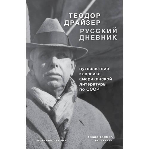 Драйзер. Русский дневник драйзер т серия теодор драйзер комплект из 2 книг