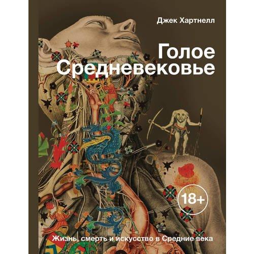 Голое Средневековье. Жизнь, смерть и искусство в Средние века чарлз оман военное искусство в средние века