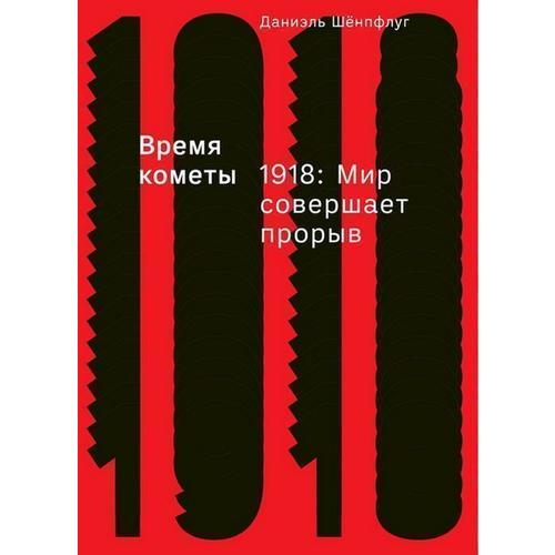 Время кометы. 1918: Мир совершает прорыв судебная система 1918 года – организованный хаос
