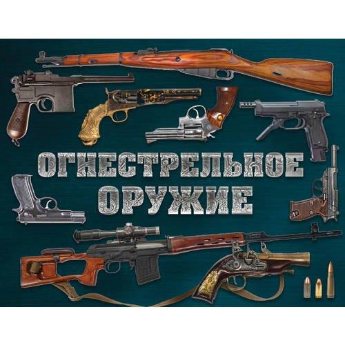 Огнестрельное оружие энциклопедия оружия в 1000 иллюстраций