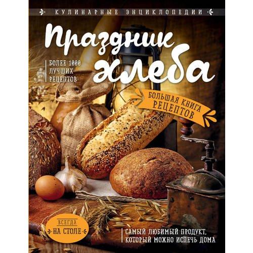 Праздник Хлеба. Большая книга рецептов тостеры и хлебопечки
