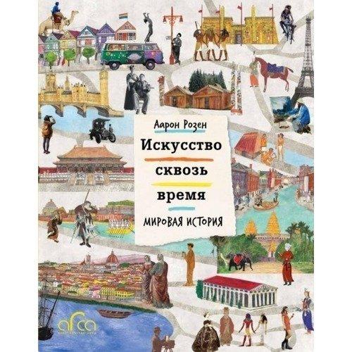 Искусство сквозь время: Мировая история николай непомнящий великая книга пророков книга 1 видевшие сквозь время