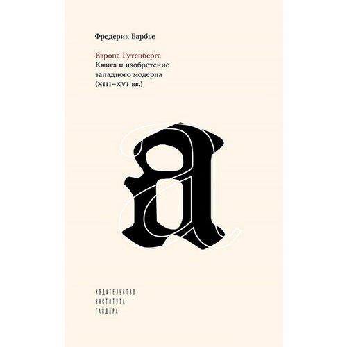 Европа Гутенберга. Книга и изобретение западного модерна (XIII-XVI вв.) цены