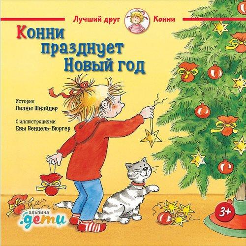 Купить Конни празднует Новый год, Художественная литература