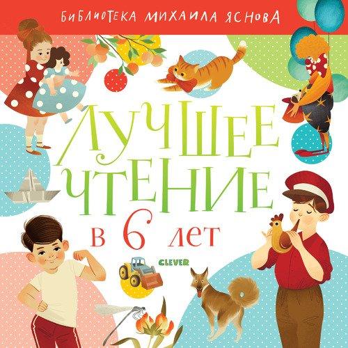 Фото - Лучшее чтение в 6 лет чтение с увлечением для детей 5 6 лет