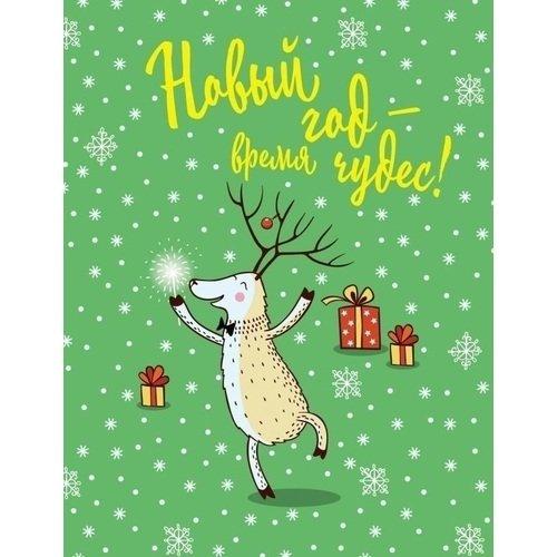 Блокнот Новогодние олени. Время чудес!, 32 листа новогодние олени блокнот