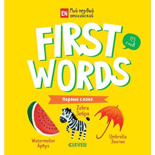 Купить Мой первый английский. First words. Первые слова, Познавательная литература