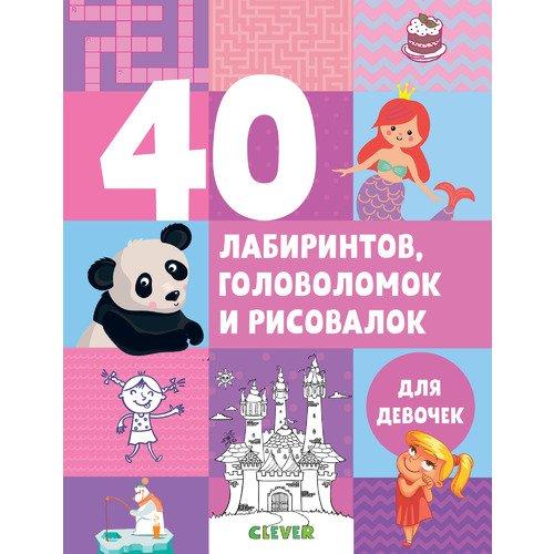 Рисуем и играем. 40 лабиринтов, головоломок и рисовалок для девочек попова е 40 лабиринтов головоломок и рисовалок для мальчиков
