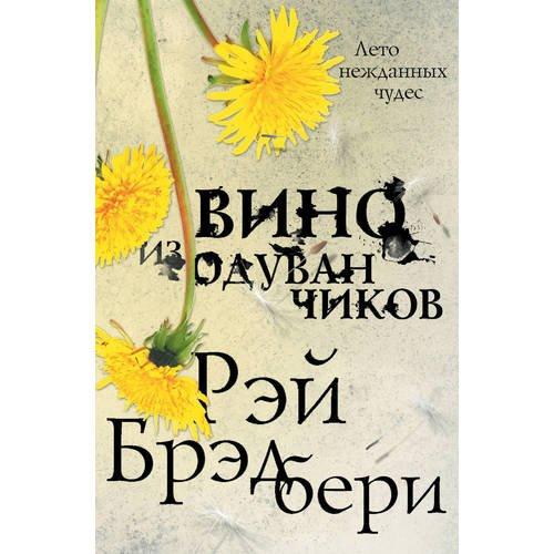 Вино из одуванчиков золотой фонд мосфильм служебный роман