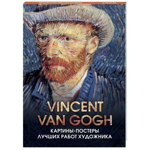 Винсент Ван Гог. Отрывные картины-постеры с репродукциями мировых шедевров живописи