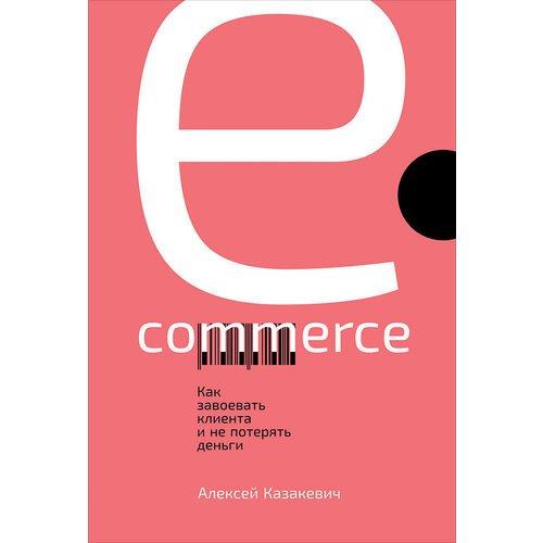 E-commerce: Как завоевать клиента и не потерять деньги