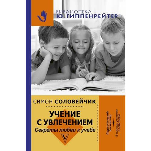 Учение с увлечением. Как сделать так, чтобы ребенок полюбил учиться серия сказка игра 4 книги и учение с увлечением 3 книги